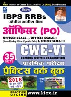 kiran prakashan ibps rrb po hindi |  Work Book (With Scratch Card) Hindi 1938
